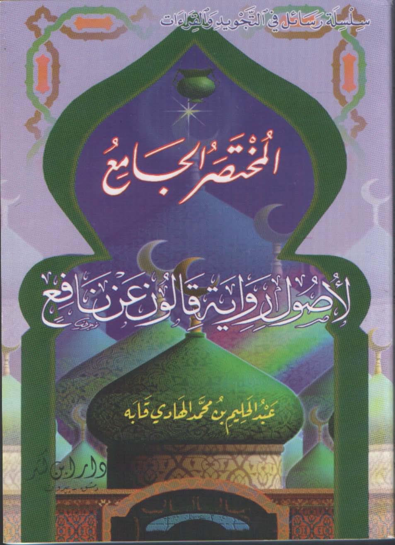 تحميل كتاب المختصر الجامع لأصول رواية قالون عن نافع لـِ: الدكتور عبد الحليم بن محمد الهادي قابة