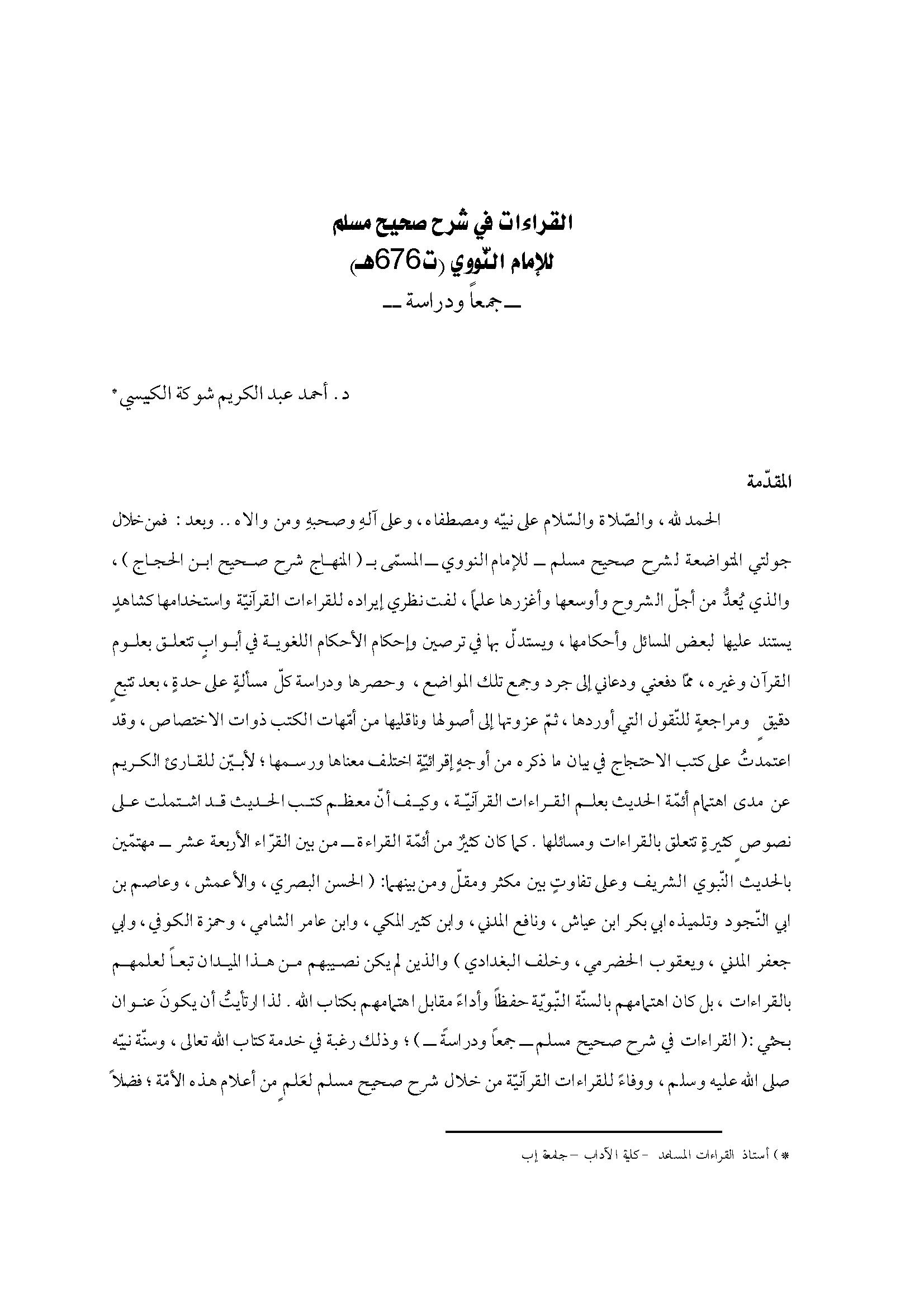 تحميل كتاب القراءات في شرح صحيح مسلم للإمام النووي (جمعًا ودراسةً) لـِ: الدكتور أحمد عبد الكريم شوكة الكبيسي