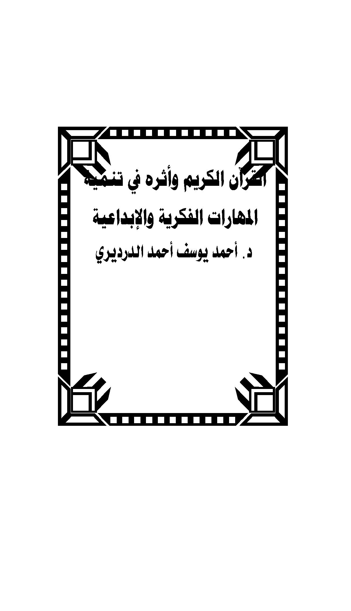 تحميل كتاب القرآن الكريم وأثره في تنمية المهارات الفكرية والإبداعية لـِ: الدكتور أحمد يوسف أحمد الدرديري