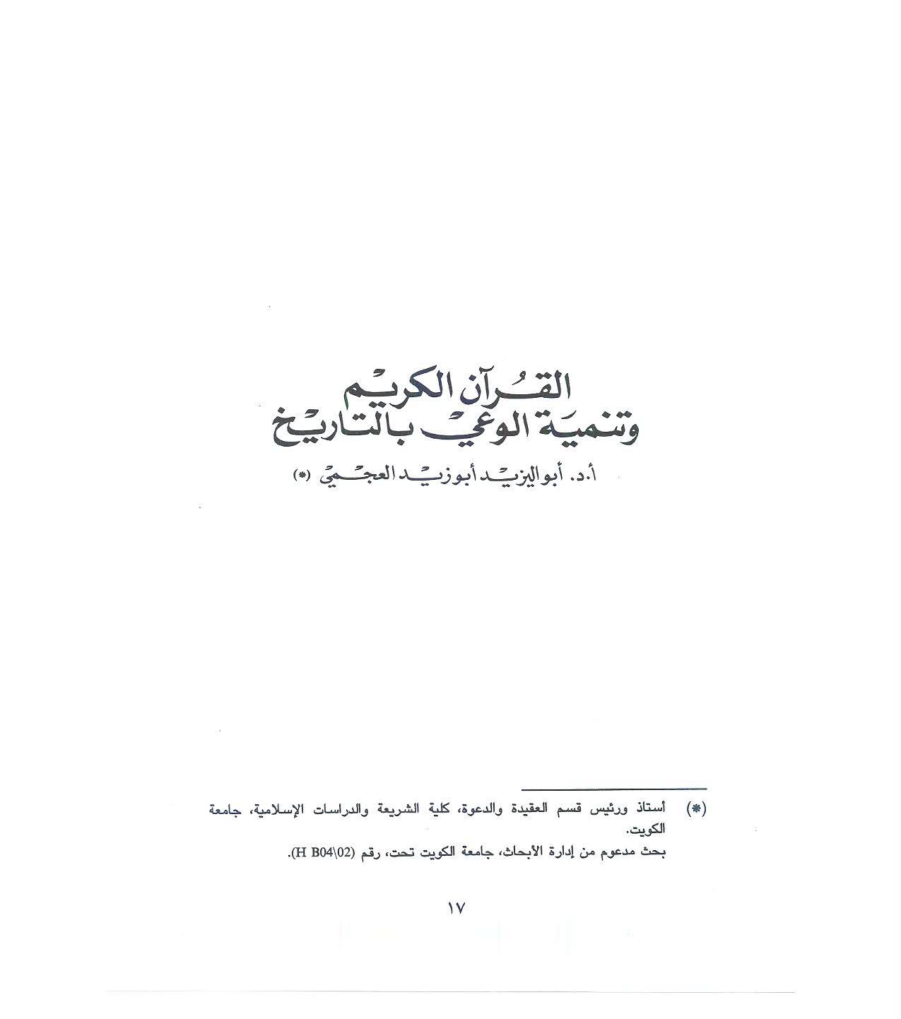 تحميل كتاب القرآن الكريم وتنمية الوعي بالتاريخ لـِ: الدكتور أبو اليزيد أبو زيد العجمي