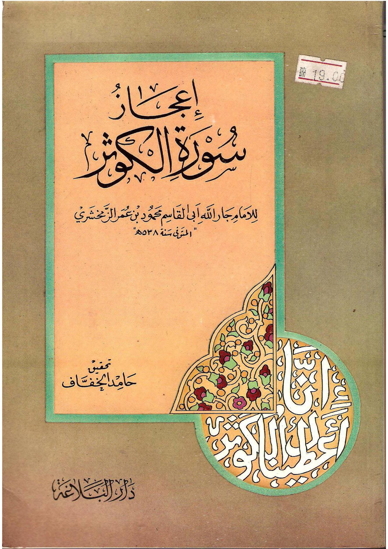 تحميل كتاب إعجاز سورة الكوثر لـِ: جار الله أبو القاسم محمود بن عمر الزمخشري