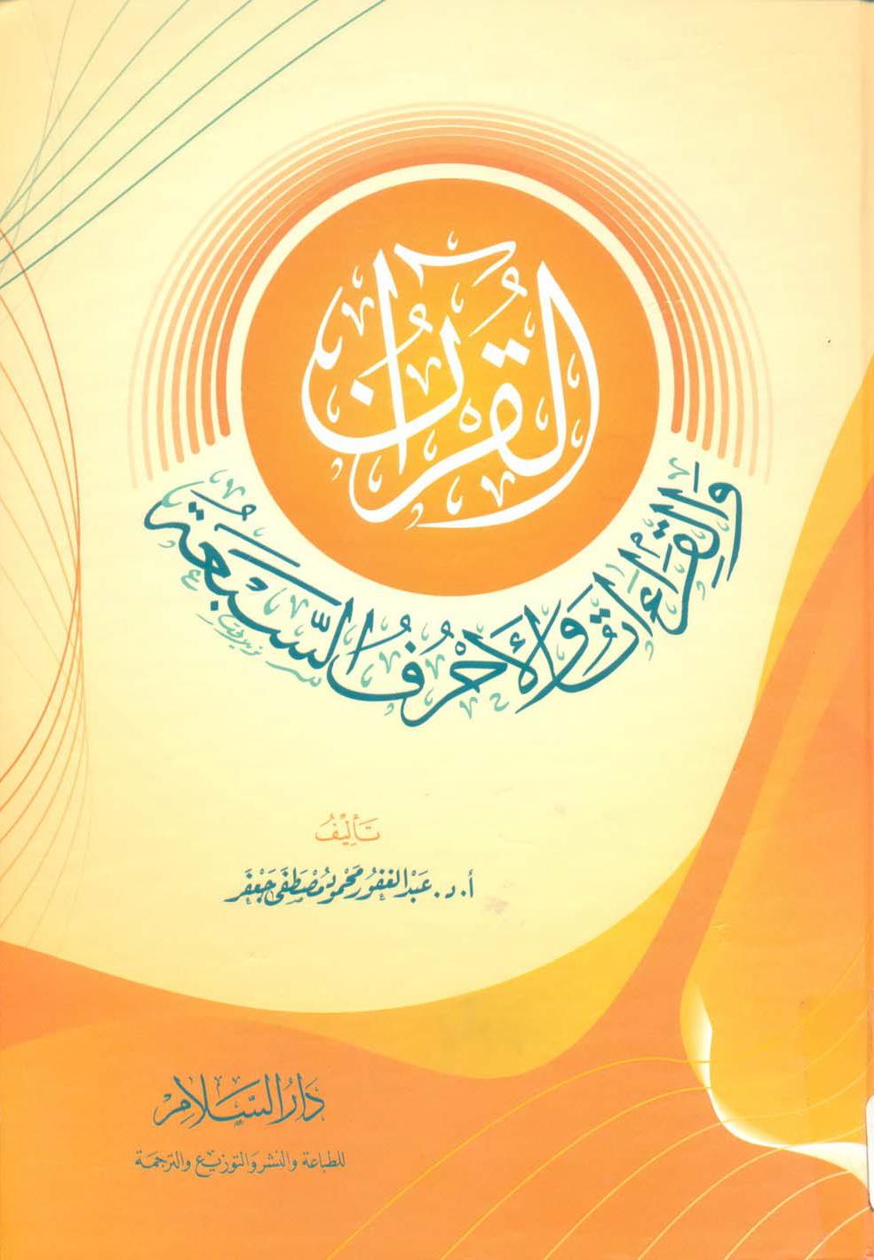 تحميل كتاب القرآن والقراءات والأحرف السبعة لـِ: الدكتور عبد الغفور محمود مصطفى جعفر (ت 1425)