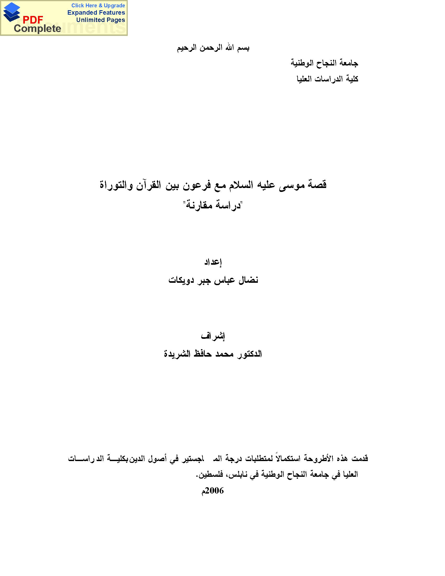 تحميل كتاب قصة موسى عليه السلام مع فرعون بين القرآن والتوراة (دراسة مقارنة) لـِ: نضال عباس جبر دويكات