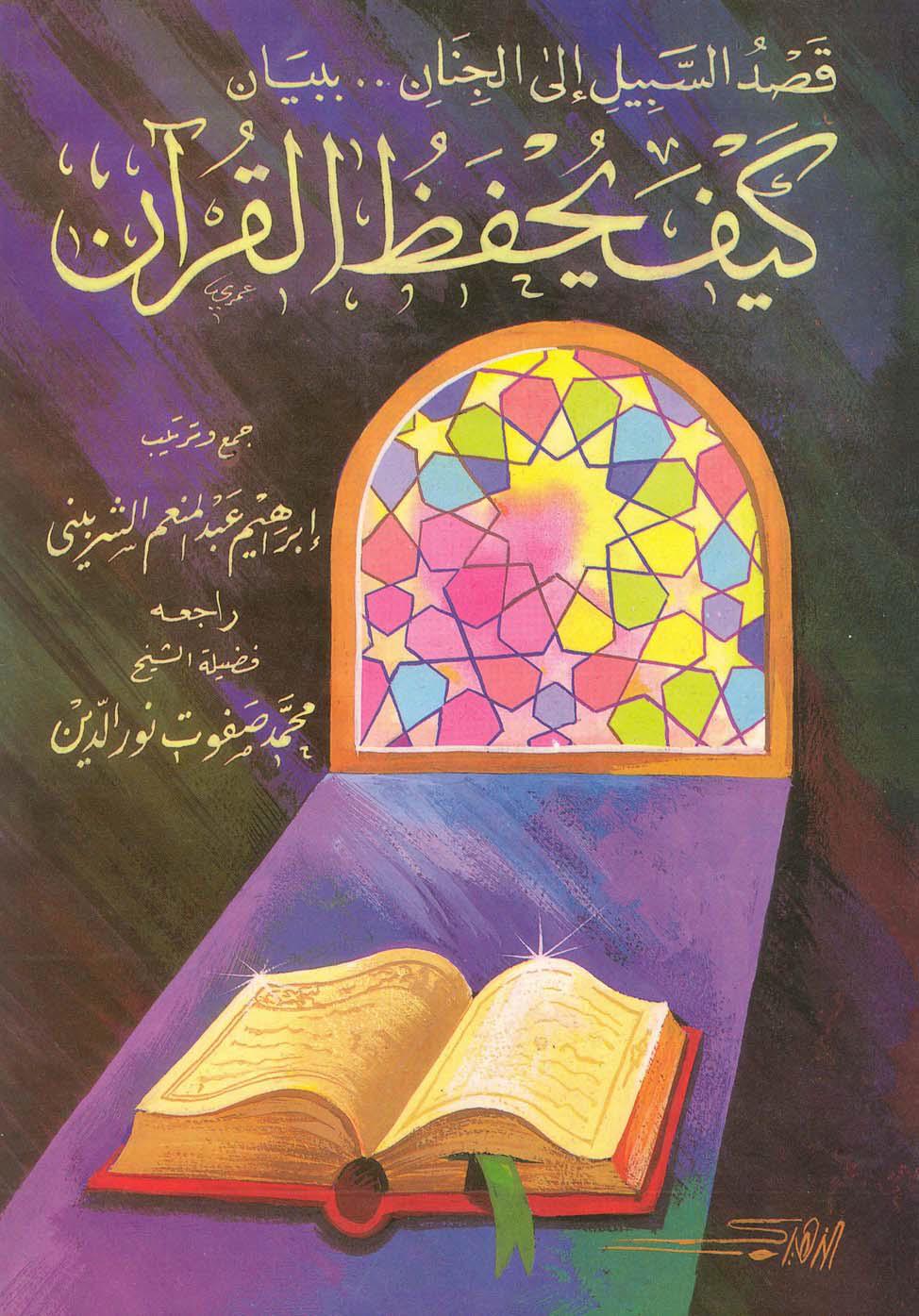 تحميل كتاب قصد السبيل إلى الجنان ببيان كيف يُحفظ القرآن لـِ: إبراهيم بن عبد المنعم الشربيني