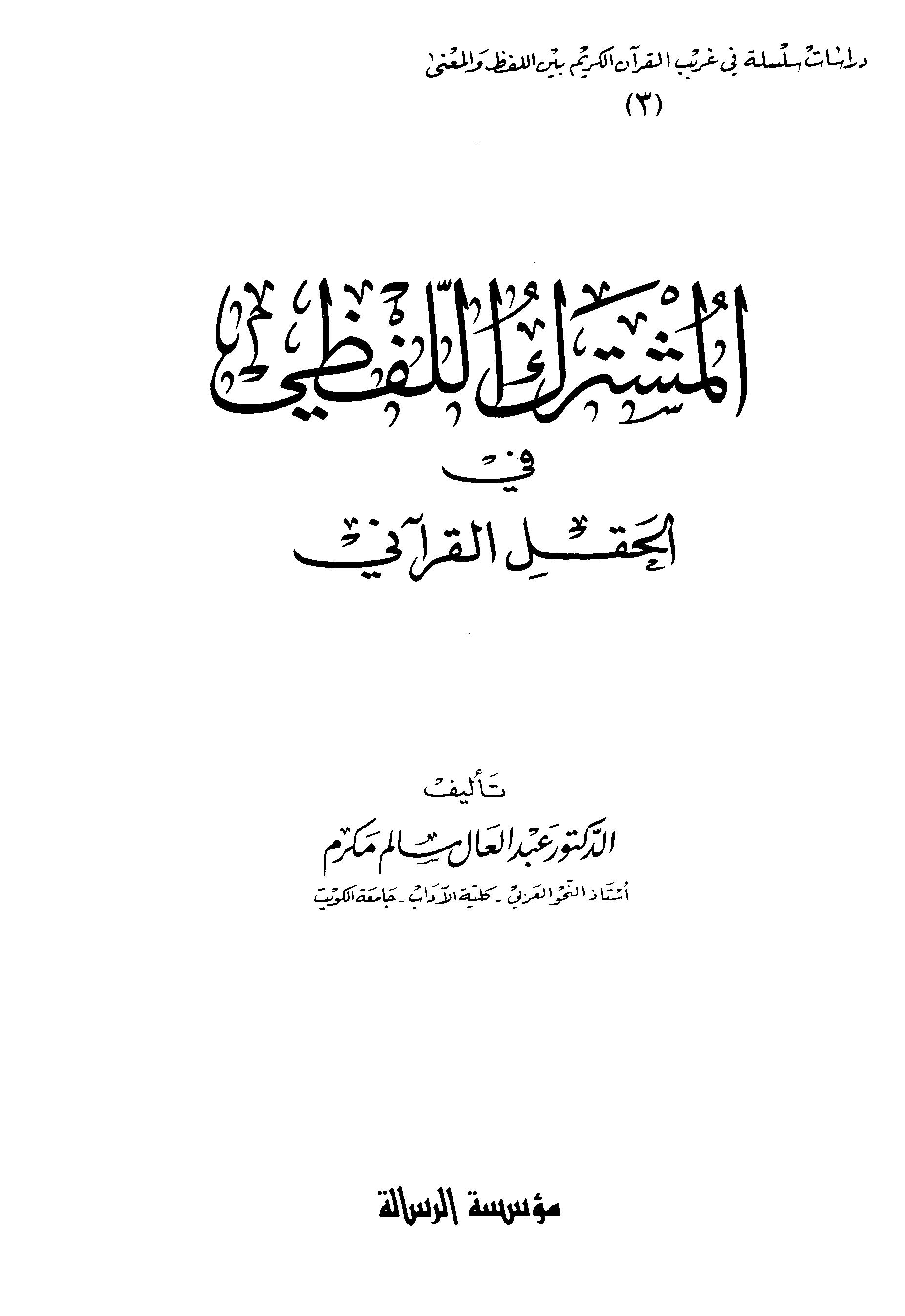 تحميل كتاب المشترك اللفظي في الحقل القرآني لـِ: الدكتور عبد العال سالم مكرم