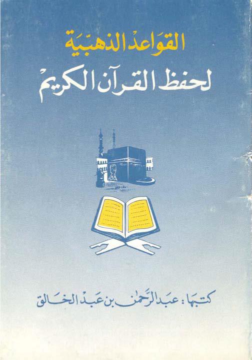 تحميل كتاب القواعد الذهبية لحفظ القرآن الكريم لـِ: الدكتور عبد الرحمن بن عبد الخالق اليوسف