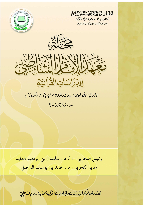 مجلة معهد الإمام الشاطبي للدراسات القرآنية: السنة الأولى - العدد الأول
