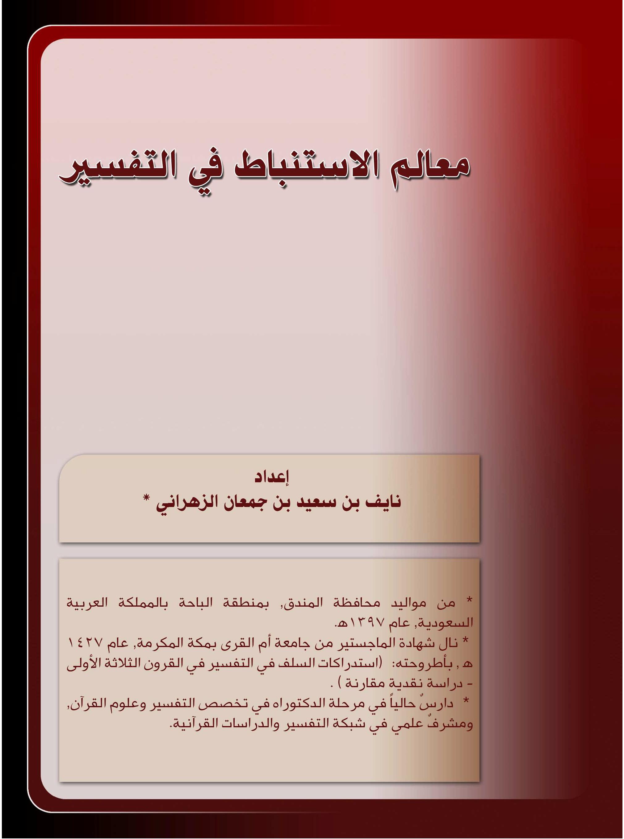 مجلة معهد الإمام الشاطبي للدراسات القرآنية: السنة الثانية - العدد الرابع