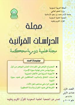 مجلة الدراسات القرآنية (تبيان): العدد الأول - جماعة من أهل العلم
