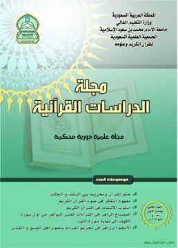 مجلة الدراسات القرآنية (تبيان): العدد الثاني - جماعة من أهل العلم
