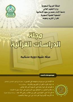 مجلة الدراسات القرآنية (تبيان): العدد الثالث - جماعة من أهل العلم