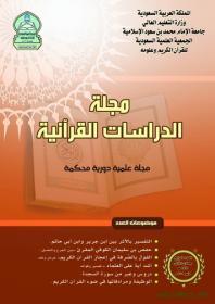مجلة الدراسات القرآنية (تبيان): العدد الرابع - جماعة من أهل العلم