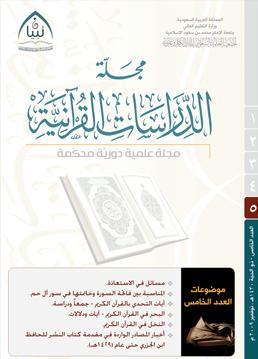 مجلة الدراسات القرآنية (تبيان): العدد الخامس - جماعة من أهل العلم