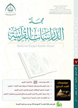 مجلة الدراسات القرآنية (تبيان): العدد السابع - جماعة من أهل العلم