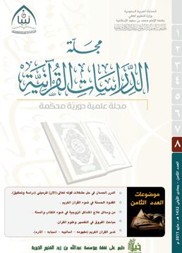 مجلة الدراسات القرآنية (تبيان): العدد الثامن - جماعة من أهل العلم