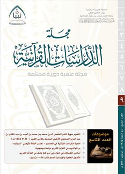 مجلة الدراسات القرآنية (تبيان): العدد التاسع - جماعة من أهل العلم
