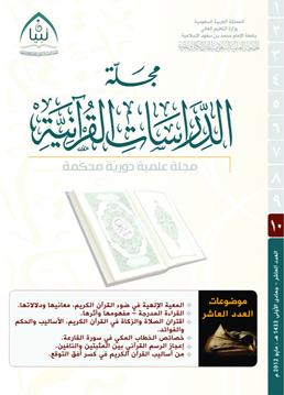 مجلة الدراسات القرآنية (تبيان): العدد العاشر - جماعة من أهل العلم