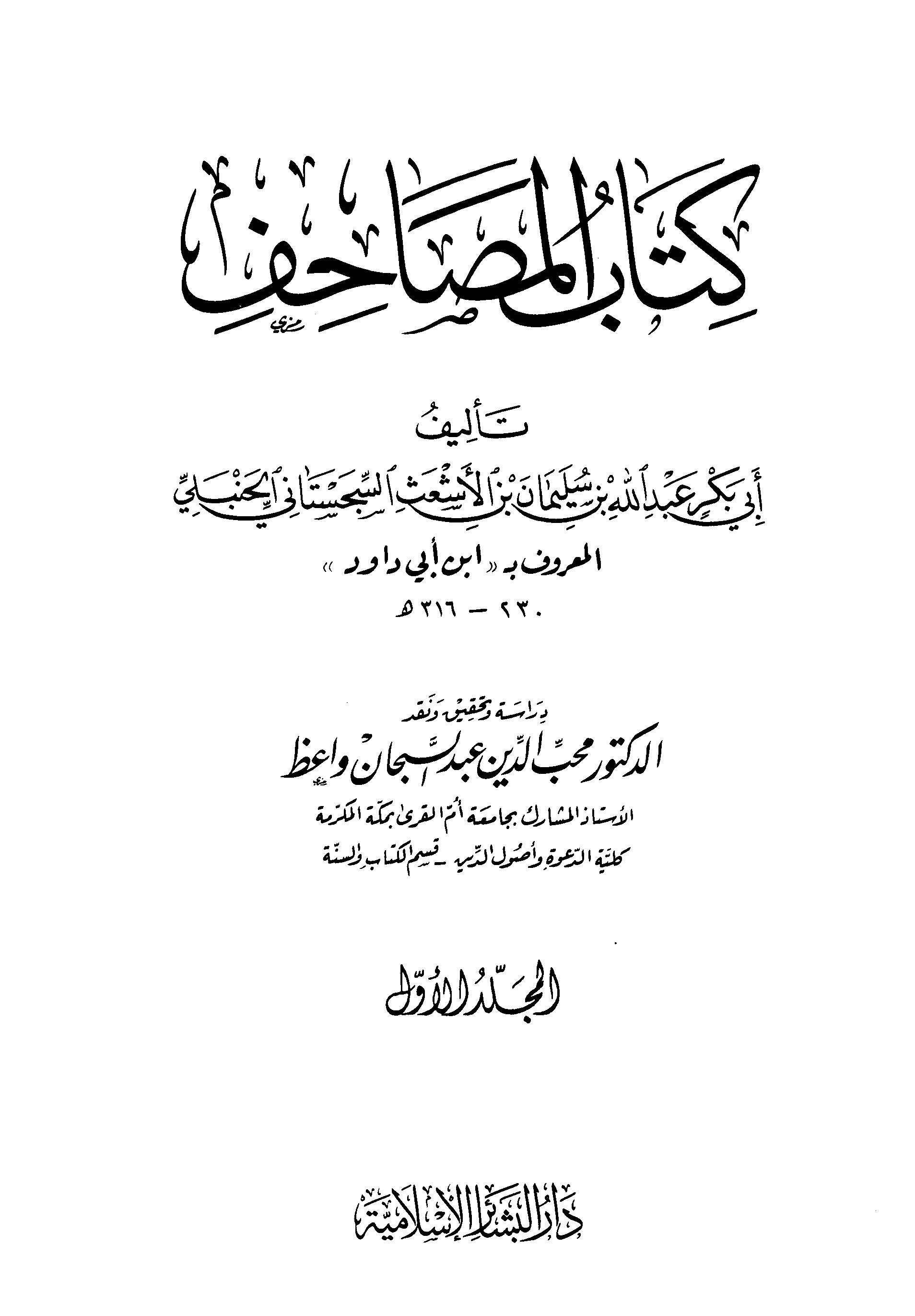 تحميل كتاب كتاب المصاحف لـِ: الإمام أبو بكر عبد الله بن سليمان بن الأشعث السجستاني الحنبلي، ابن أبي داود (ت 316)
