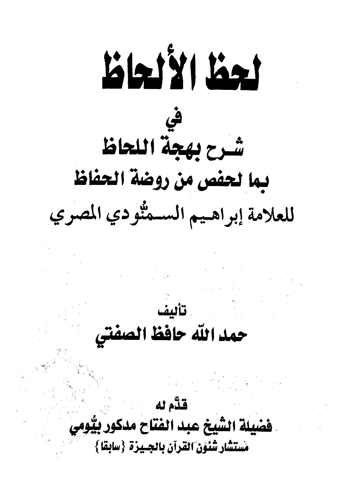 تحميل كتاب لحظ الألحاظ في شرح بهجة اللحاظ بما لحفص من روضة الحفاظ لـِ: حمد الله حافظ الصفتي
