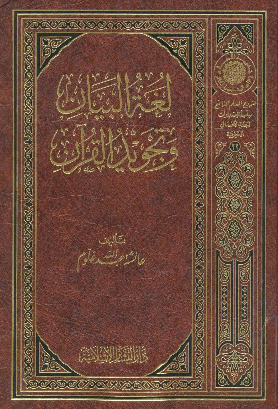 تحميل كتاب لغة البيان وتجويد القرآن للمؤلف: عائشة عبد الله غلوم حسين