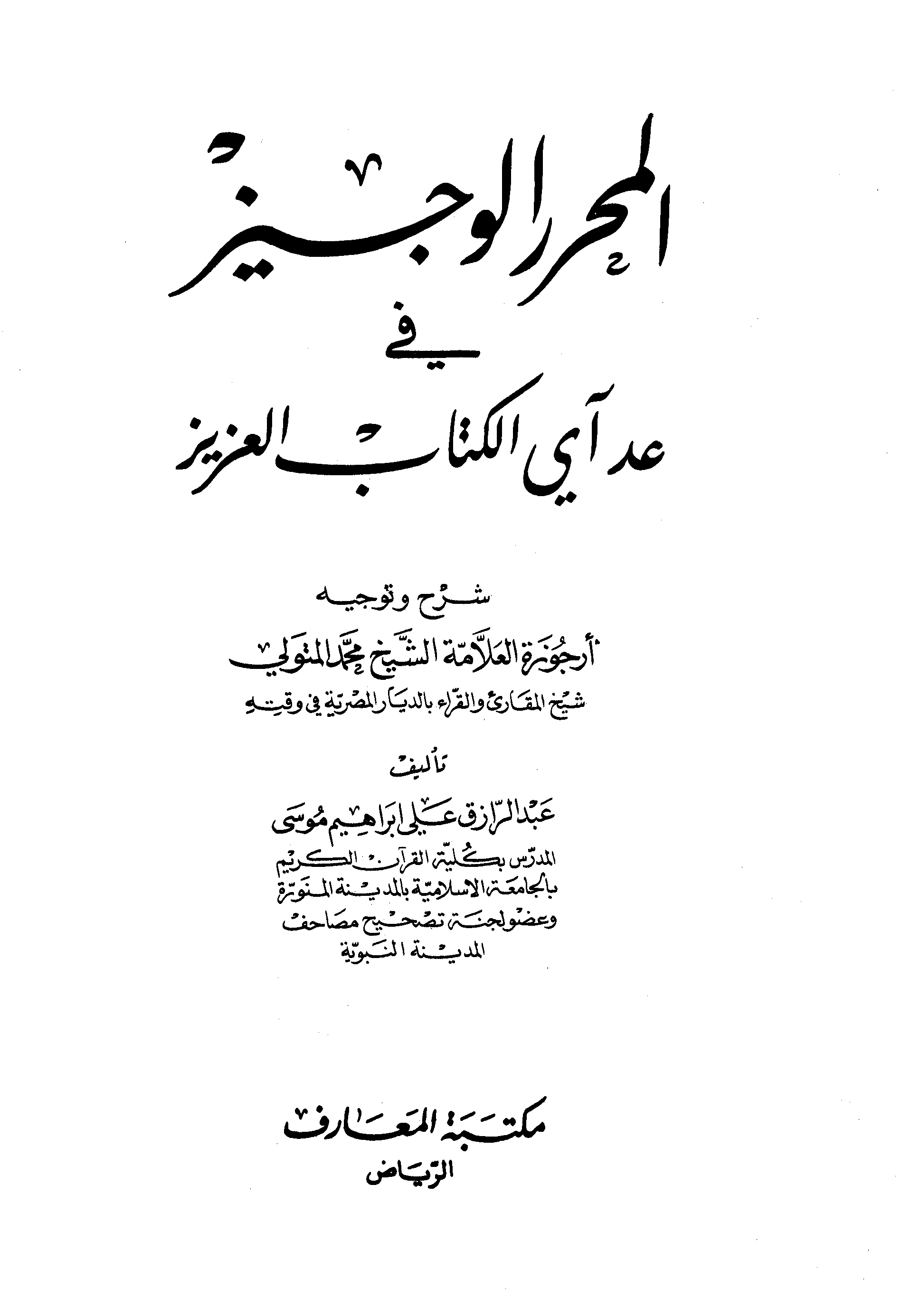 تحميل كتاب المحرر الوجيز في عد آي الكتاب العزيز لـِ: الشيخ عبد الرازق بن علي بن إبراهيم موسى (ت 1429)