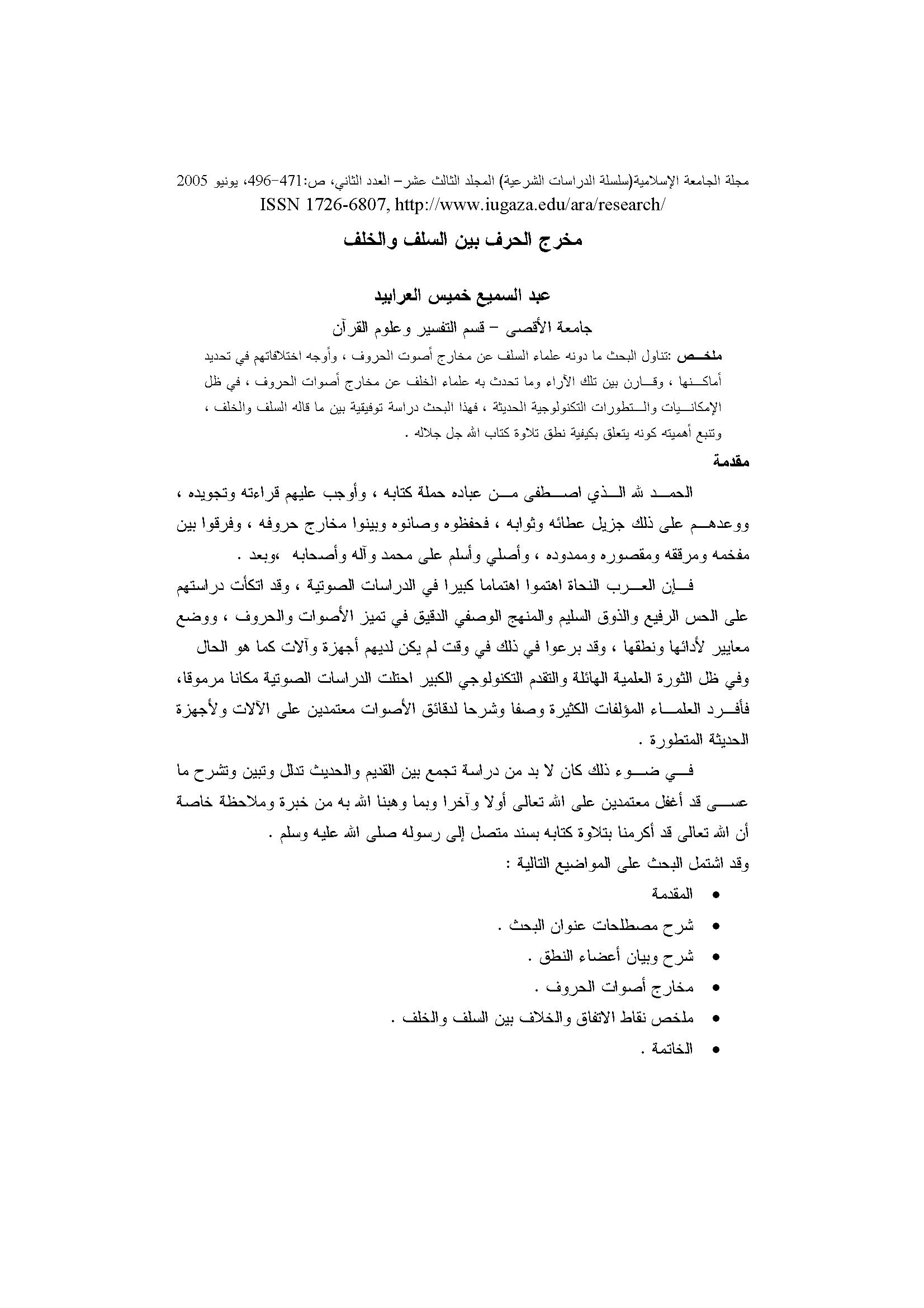 تحميل كتاب مخرج الحرف بين السلف والخلف لـِ: الدكتور عبد السميع خميس إبراهيم العرابيد