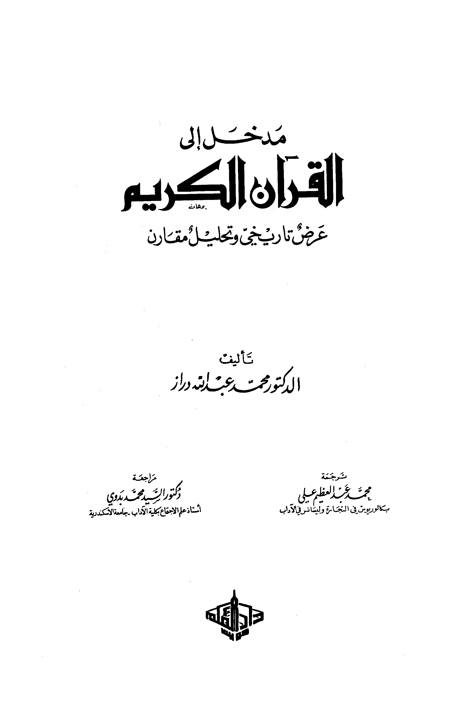 تحميل كتاب مدخل إلى القرآن الكريم (عرض تاريخي وتحليل مقارن) لـِ: الدكتور محمد عبد الله دراز