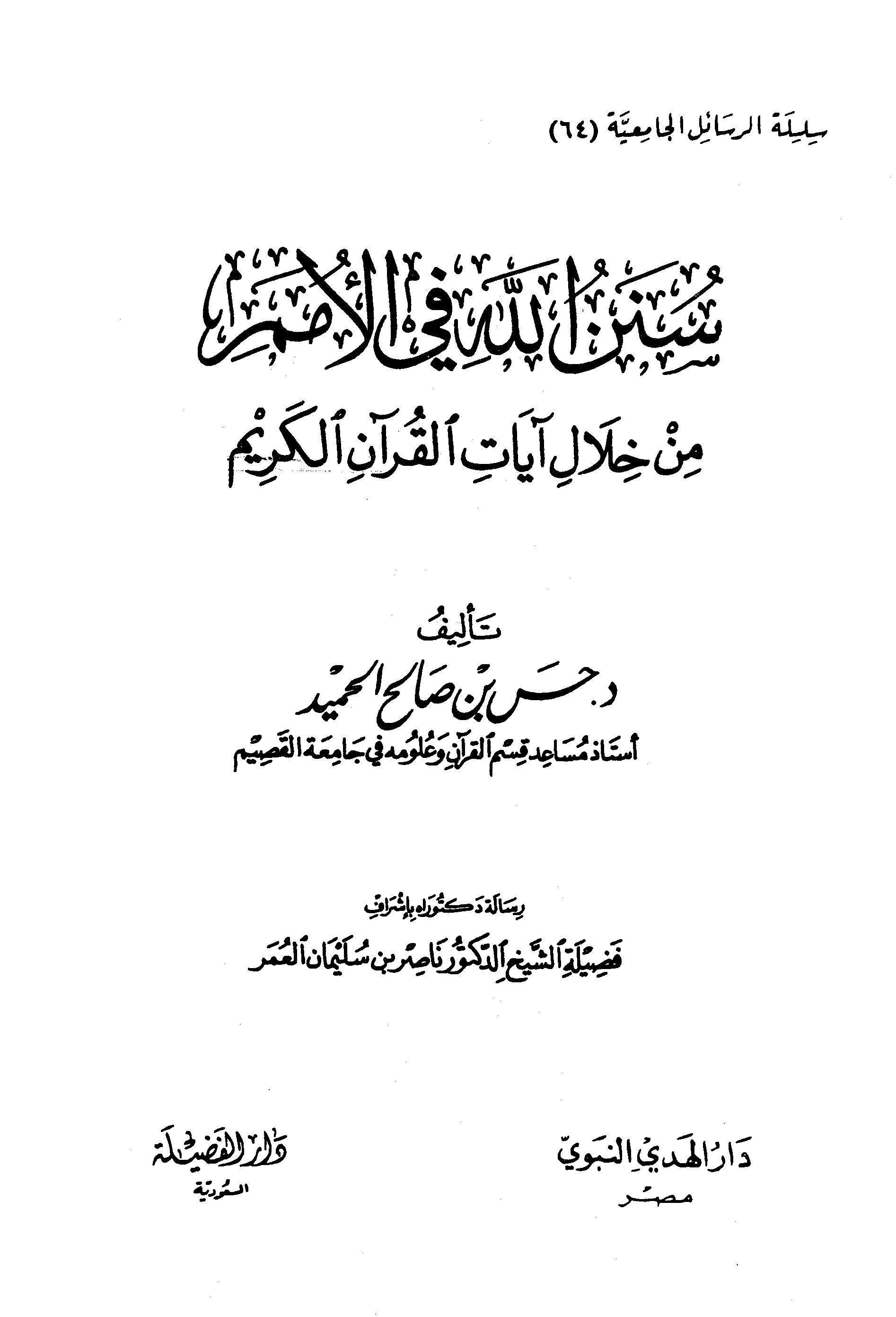 تحميل كتاب سنن الله في الأمم من خلال آيات القرآن الكريم لـِ: حسن بن صالح الحميد