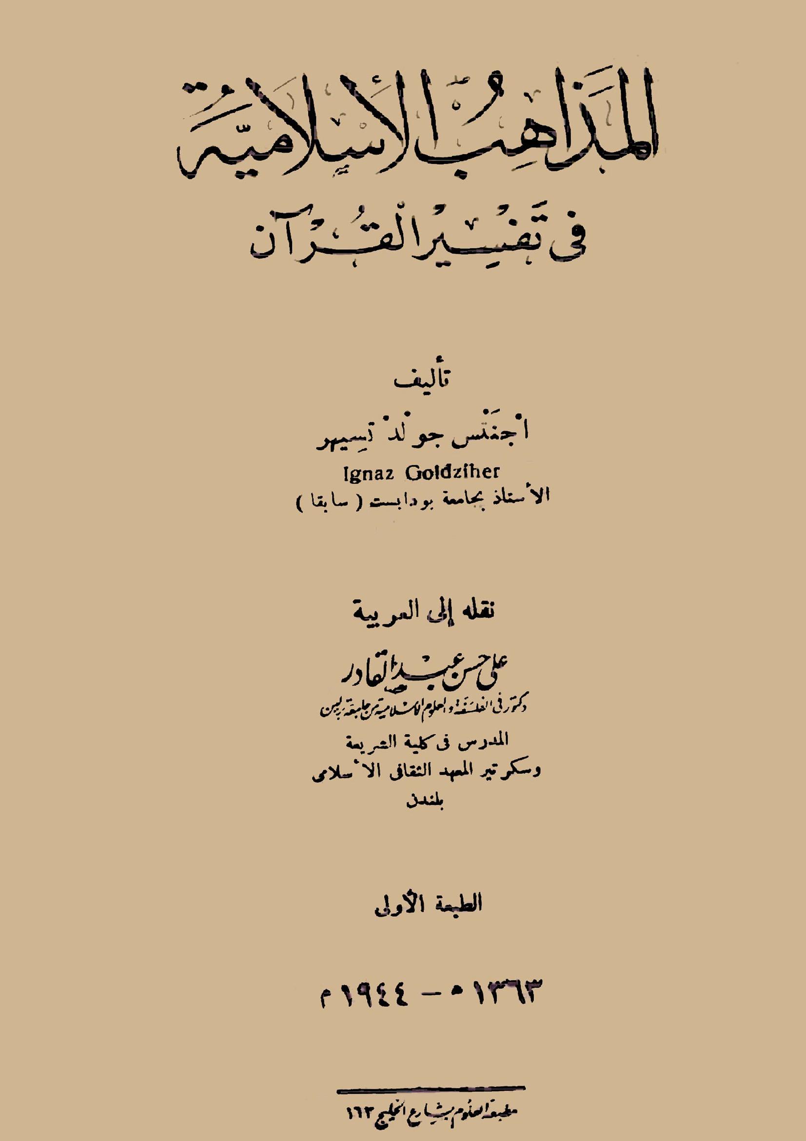 تحميل كتاب المذاهب الإسلامية في تفسير القرآن لـِ: المستشرق إجناتس جولدتسيهر (ت 1340)