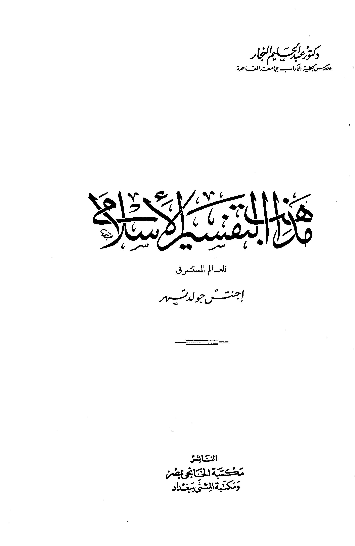 تحميل كتاب مذاهب التفسير الإسلامي لـِ: المستشرق إجناتس جولدتسيهر (ت 1340)