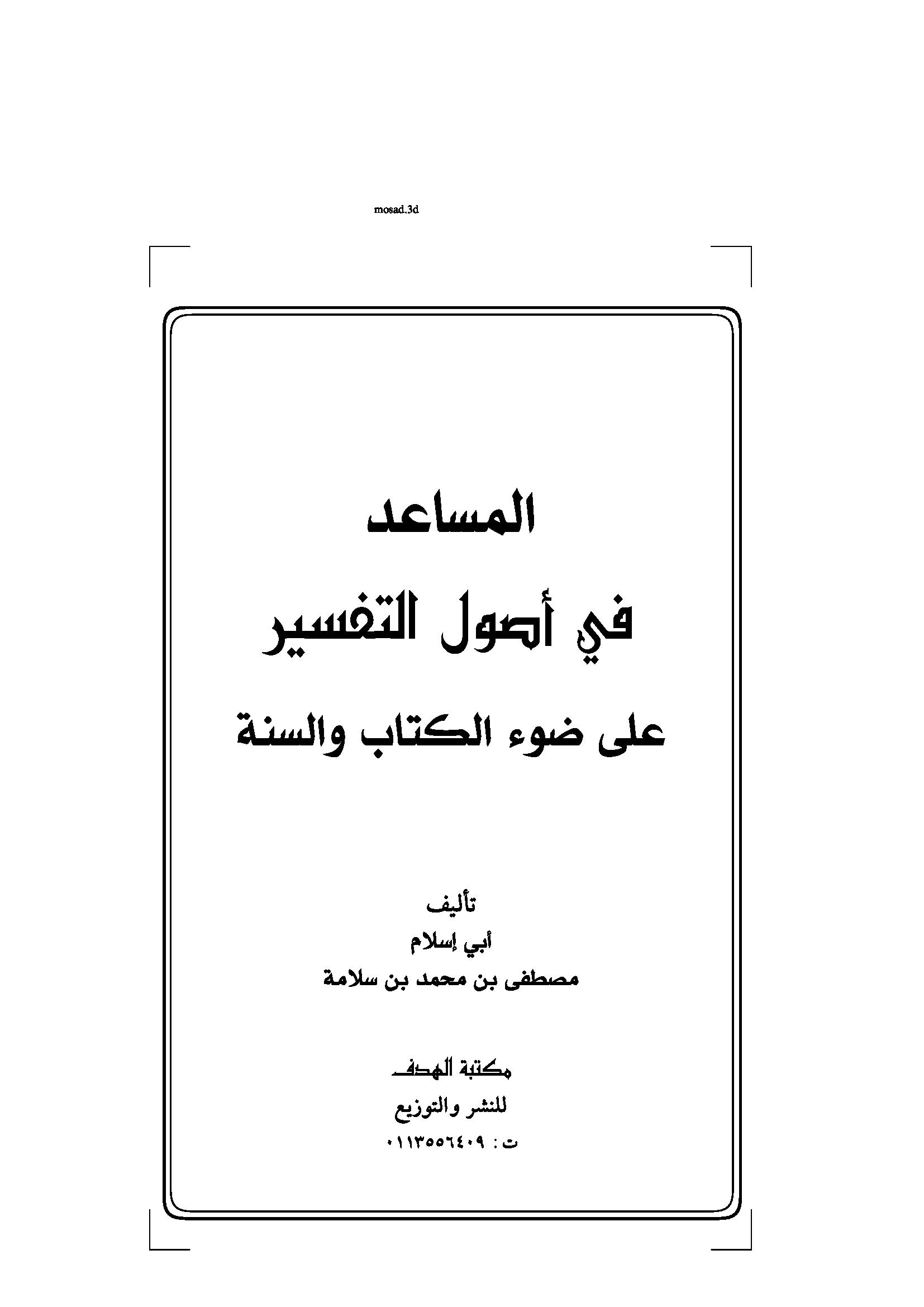 تحميل كتاب المساعد في أصول التفسير على ضوء الكتاب والسنة لـِ: الشيخ أبو إسلام مصطفى بن محمد بن سلامة