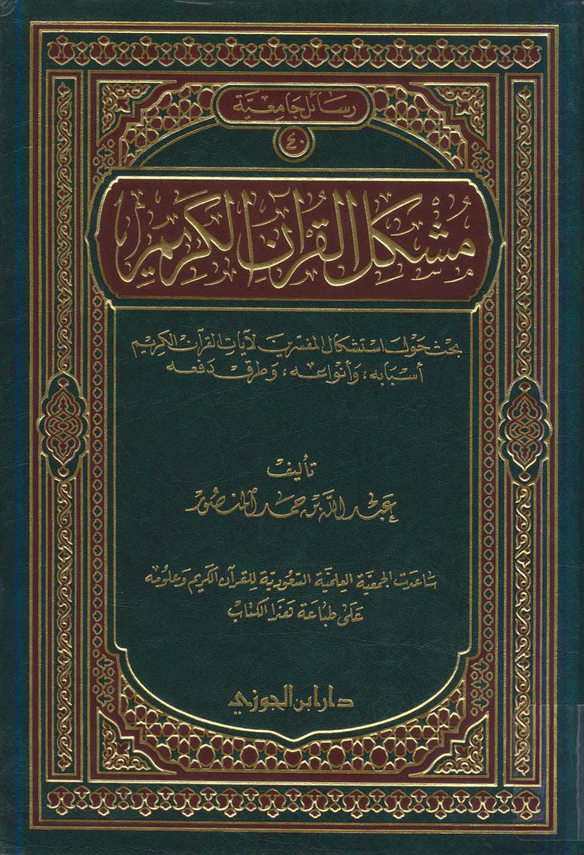 تحميل كتاب مشكل القرآن الكريم (المنصور) لـِ: عبد الله بن حمد المنصور