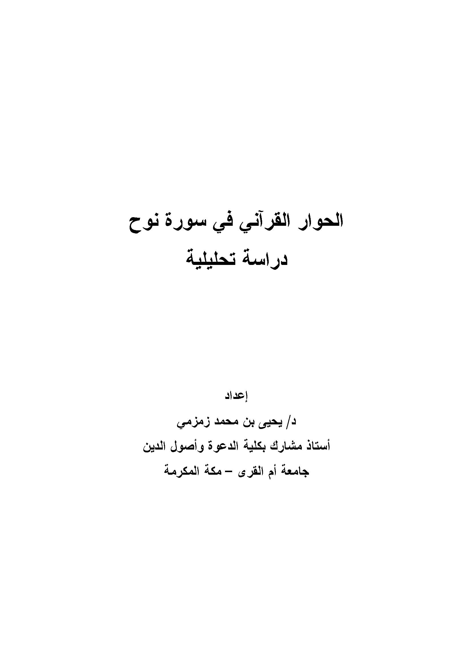 تحميل كتاب الحوار القرآني في سورة نوح (دراسة تحليلية) لـِ: الدكتور يحيى بن محمد حسن زمزمي