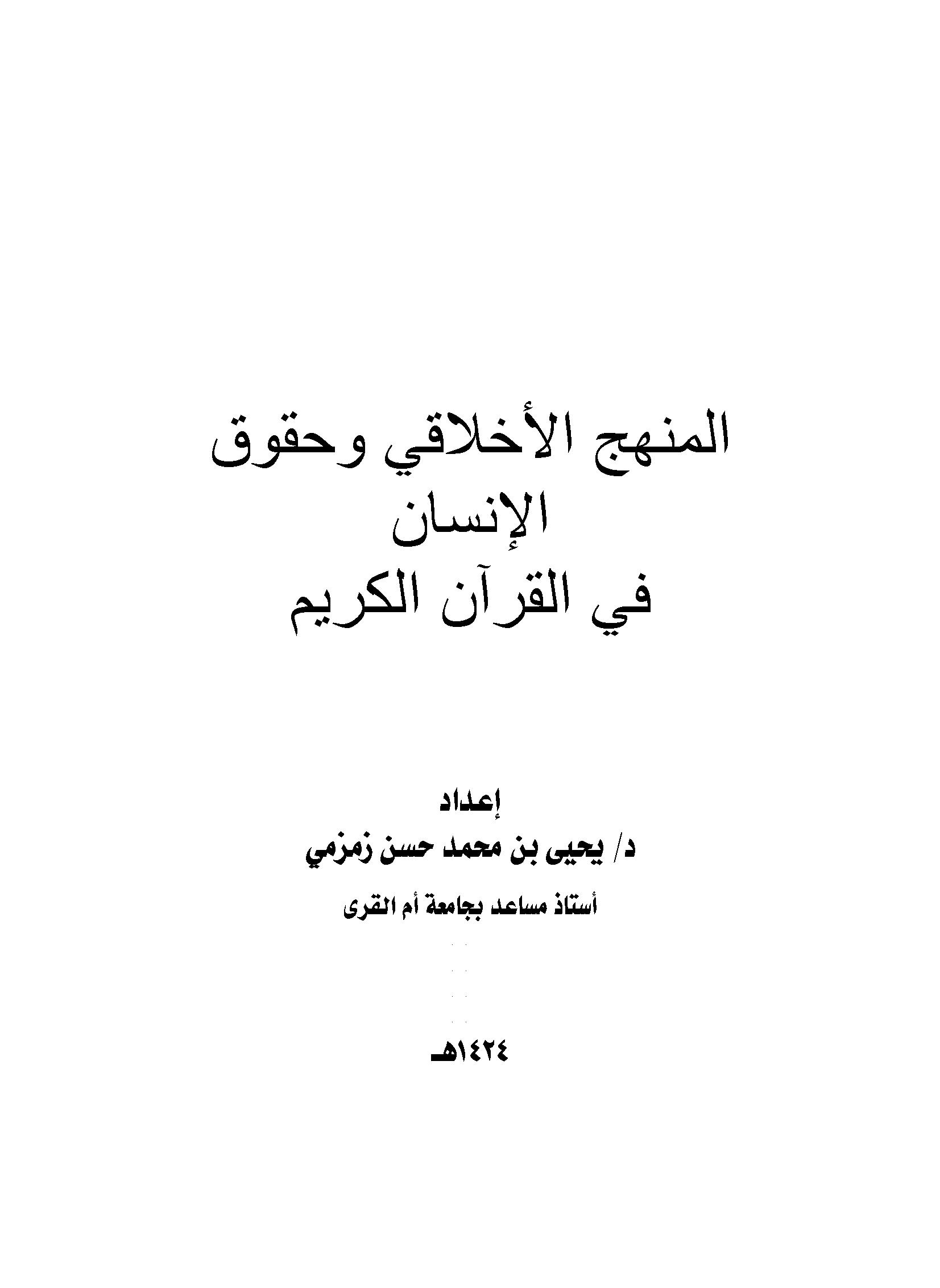 تحميل كتاب المنهج الأخلاقي وحقوق الإنسان في القرآن الكريم لـِ: الدكتور يحيى بن محمد حسن زمزمي