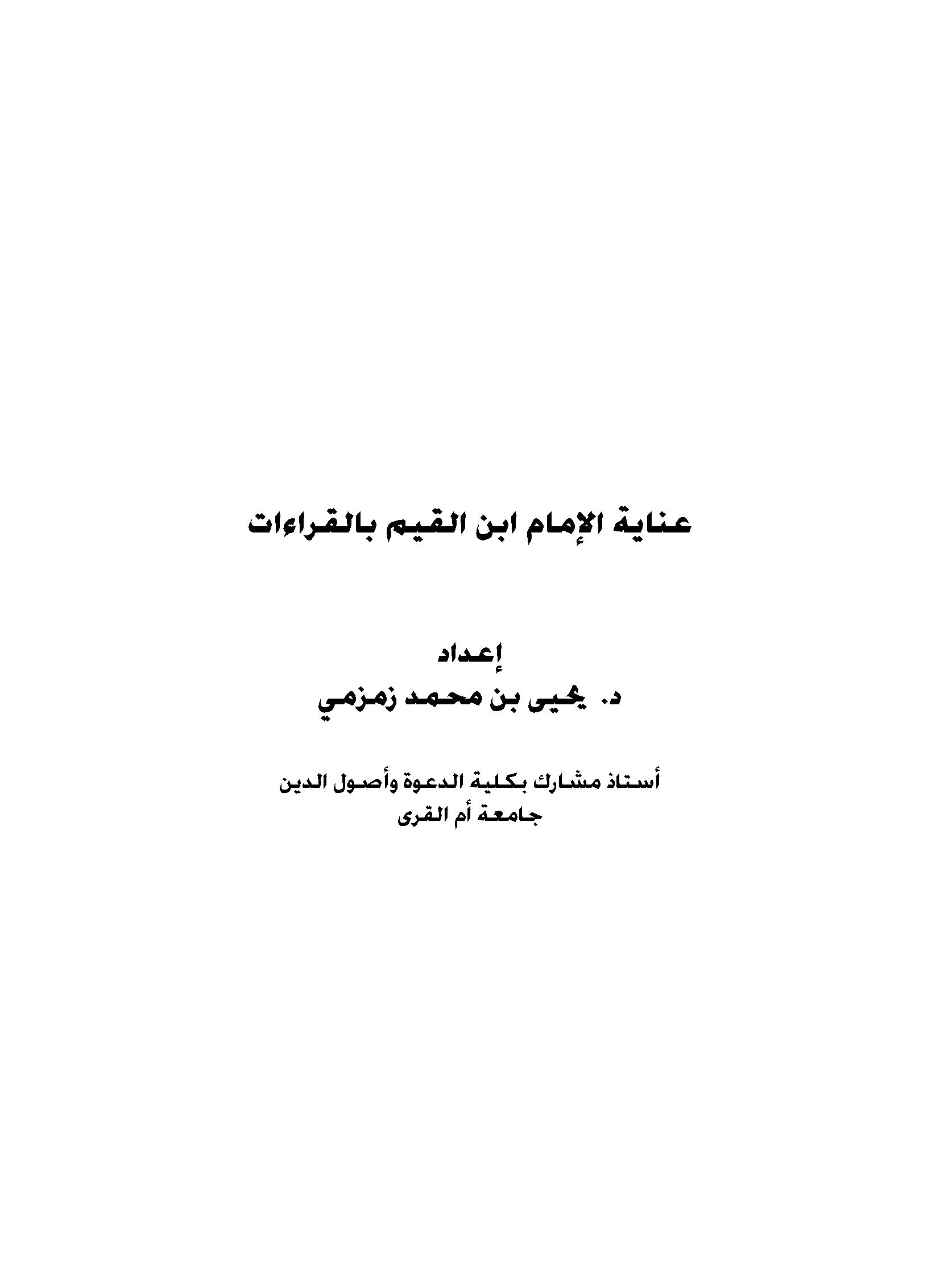 تحميل كتاب عناية الإمام ابن القيم بالقراءات لـِ: الدكتور يحيى بن محمد حسن زمزمي