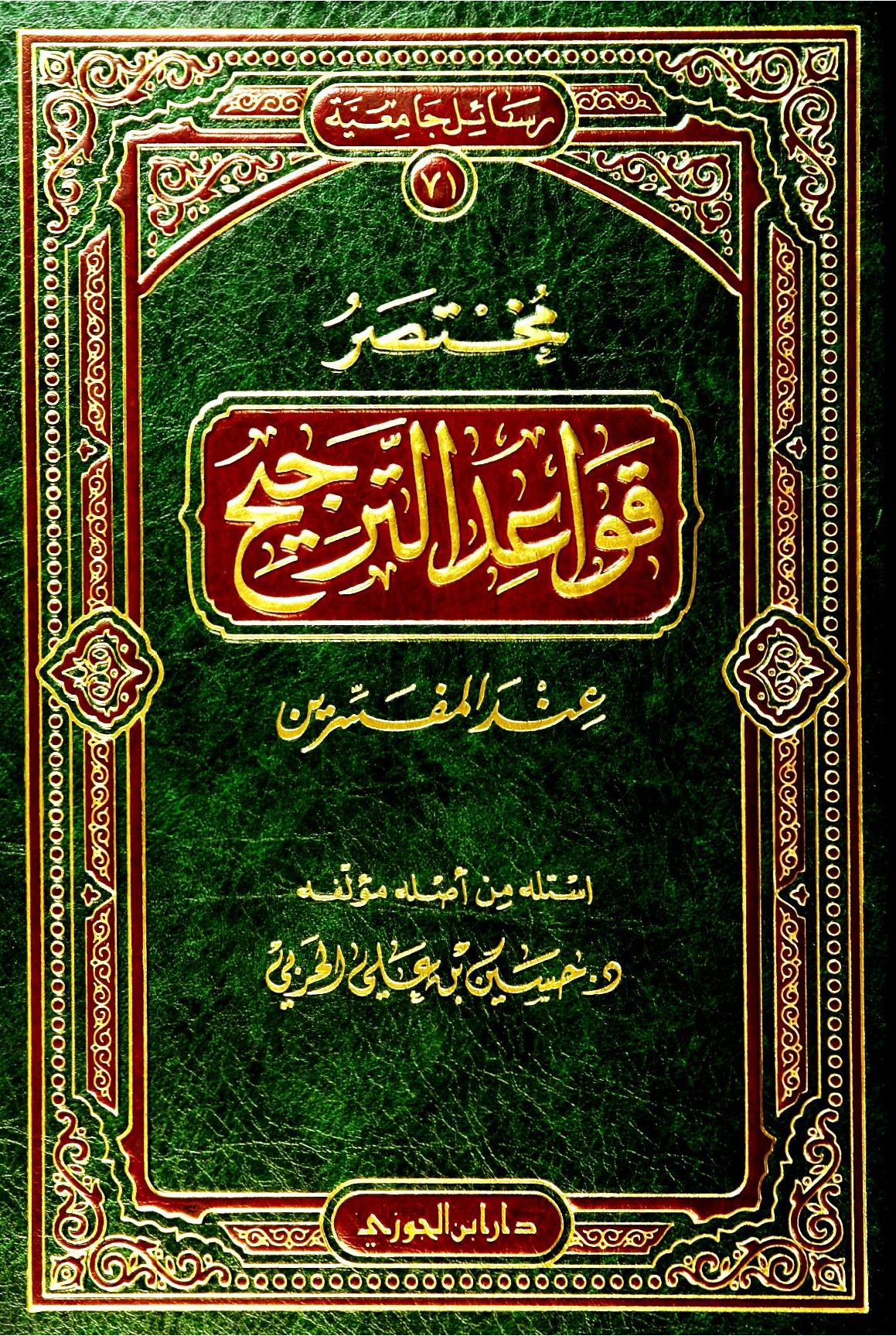 تحميل كتاب مختصر قواعد الترجيح عند المفسرين لـِ: حسين بن علي الحربي