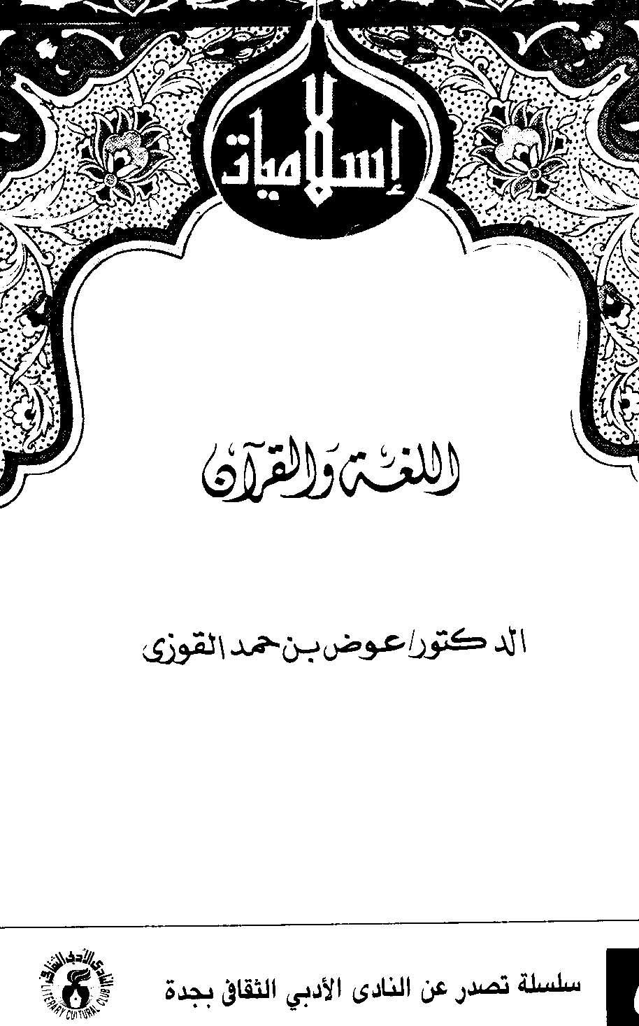 تحميل كتاب اللغة والقرآن لـِ: الدكتور عوض بن حمد القوزي (ت 1435)