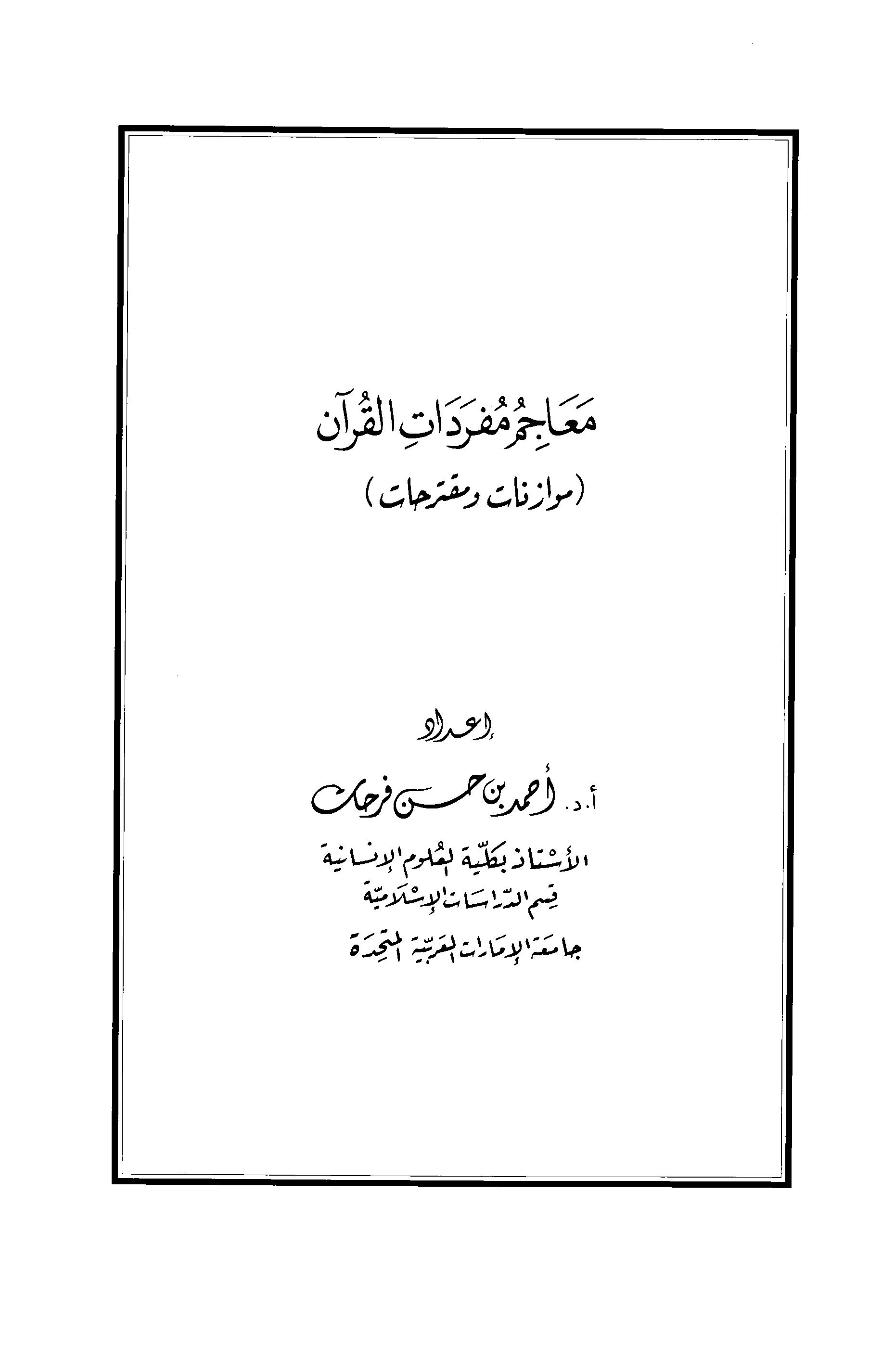 تحميل كتاب معاجم مفردات القرآن (موازنات ومقترحات) لـِ: الدكتور أحمد بن حسن فرحات