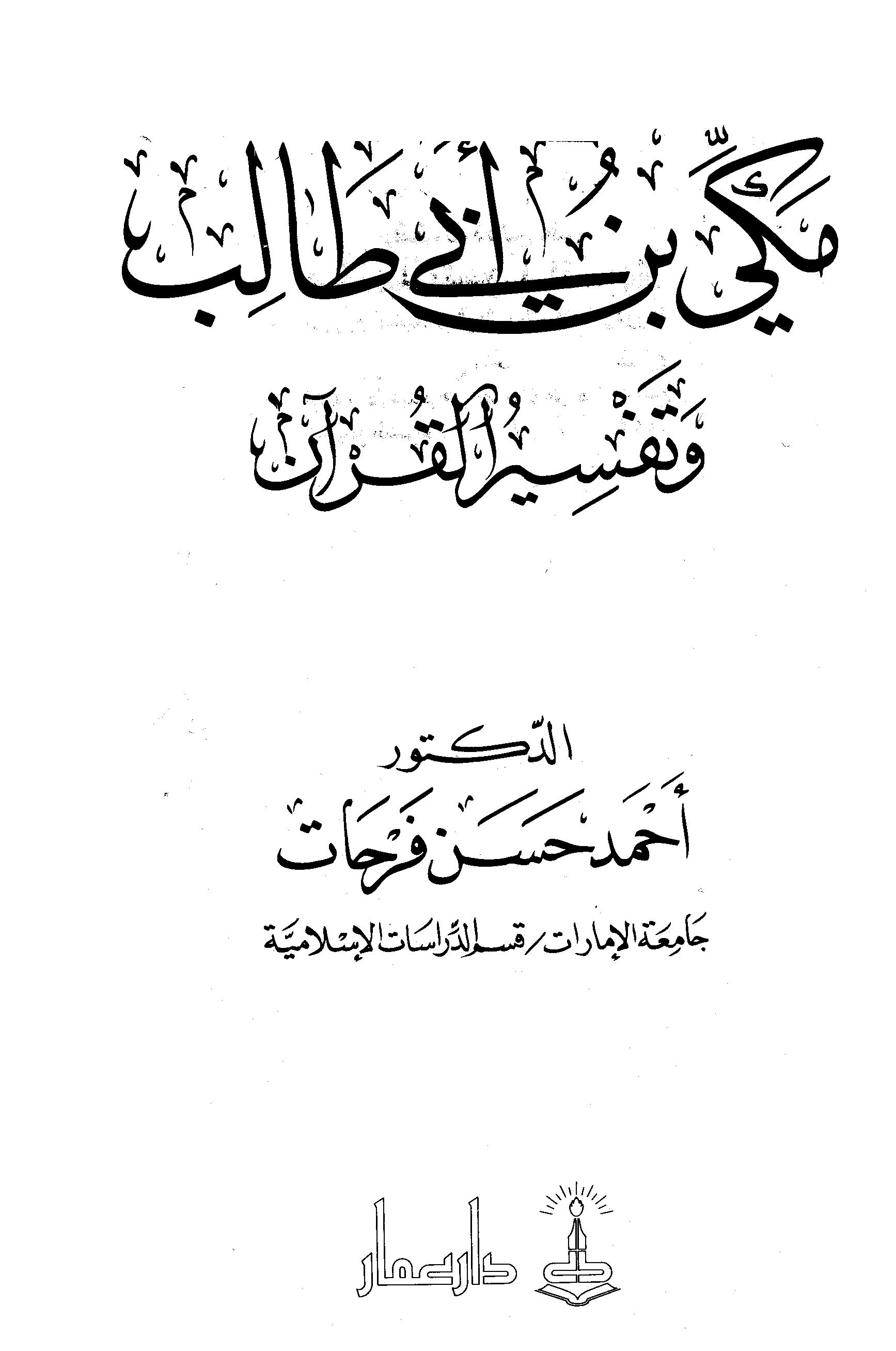 تحميل كتاب مكي بن أبي طالب وتفسير القرآن لـِ: الدكتور أحمد بن حسن فرحات