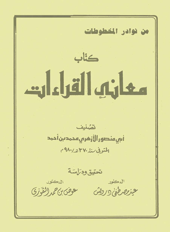 تحميل كتاب معاني القراءات لـِ: الإمام أبو منصور محمد بن أحمد بن الأزهري الهروي (ت 370)