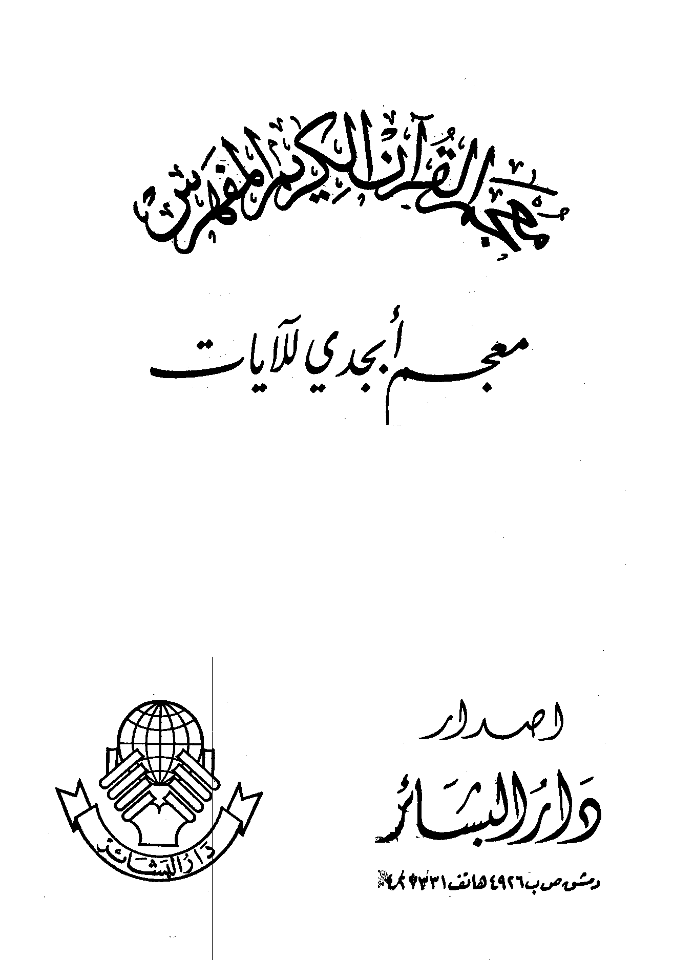 تحميل كتاب معجم القرآن الكريم المفهرس لـِ: عبد المعين التلاوي