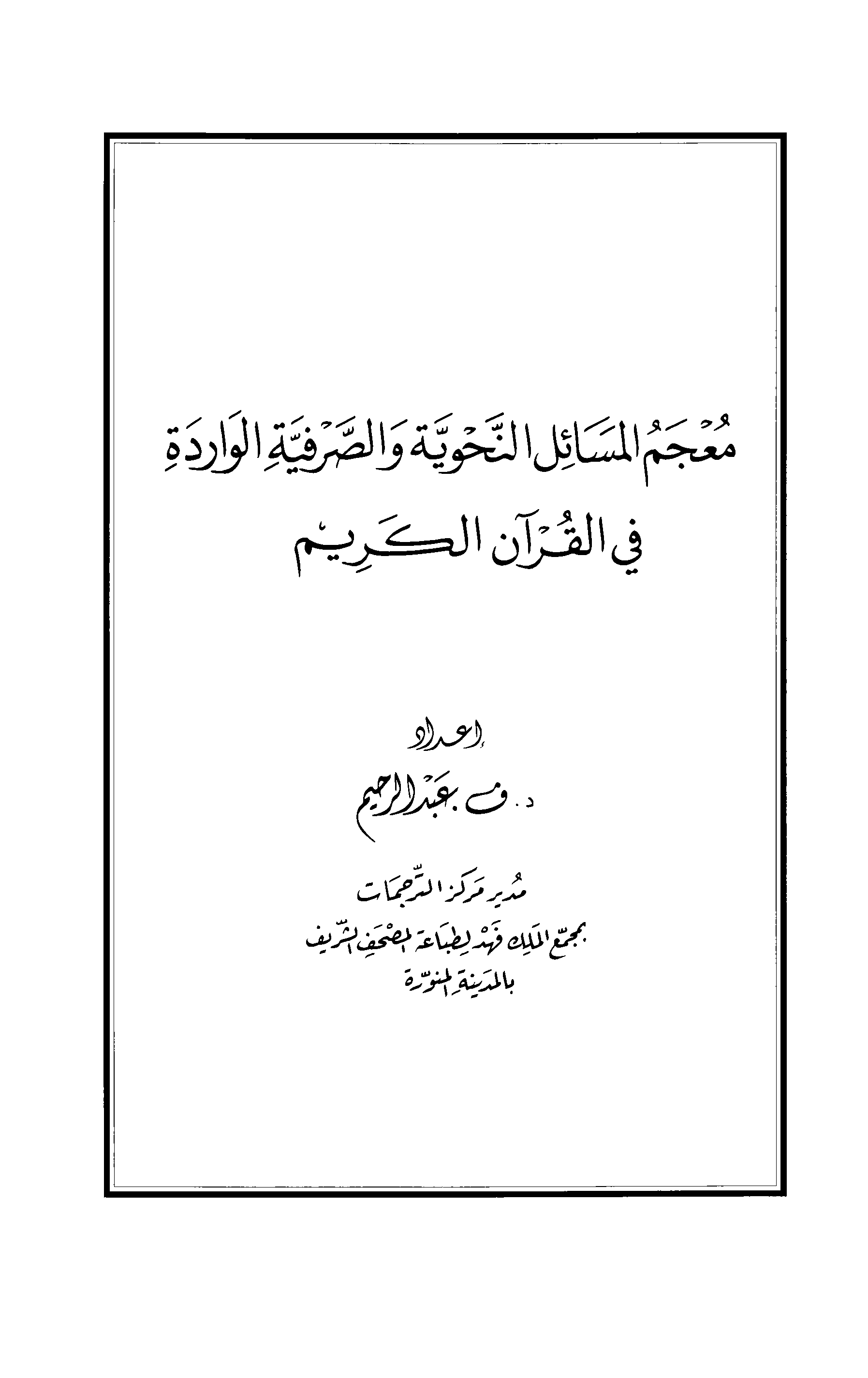 تحميل كتاب معجم المسائل النحوية والصرفية الواردة في القرآن الكريم لـِ: الدكتور فانيامبادي عبد الرحيم، المعروف باسم «ف. عبد الرحيم»