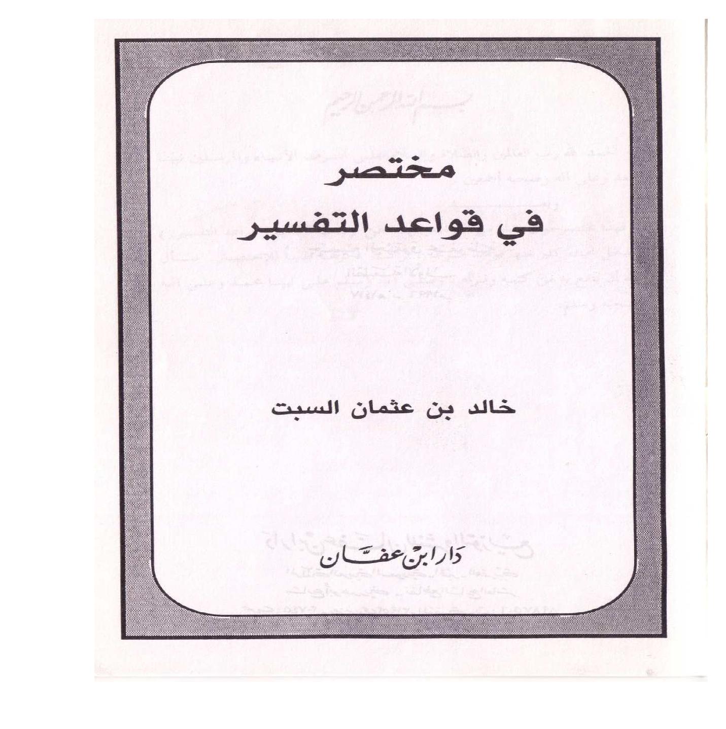 مختصر في قواعد التفسير - خالد بن عثمان السبت