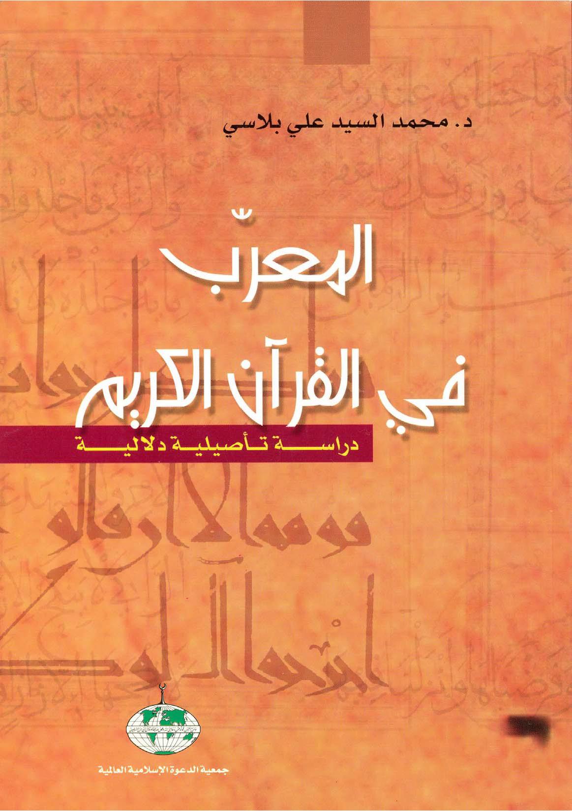تحميل كتاب المعرب في القرآن الكريم: دراسة تأصيلية دلالية لـِ: الدكتور محمد السيد علي بلاسي