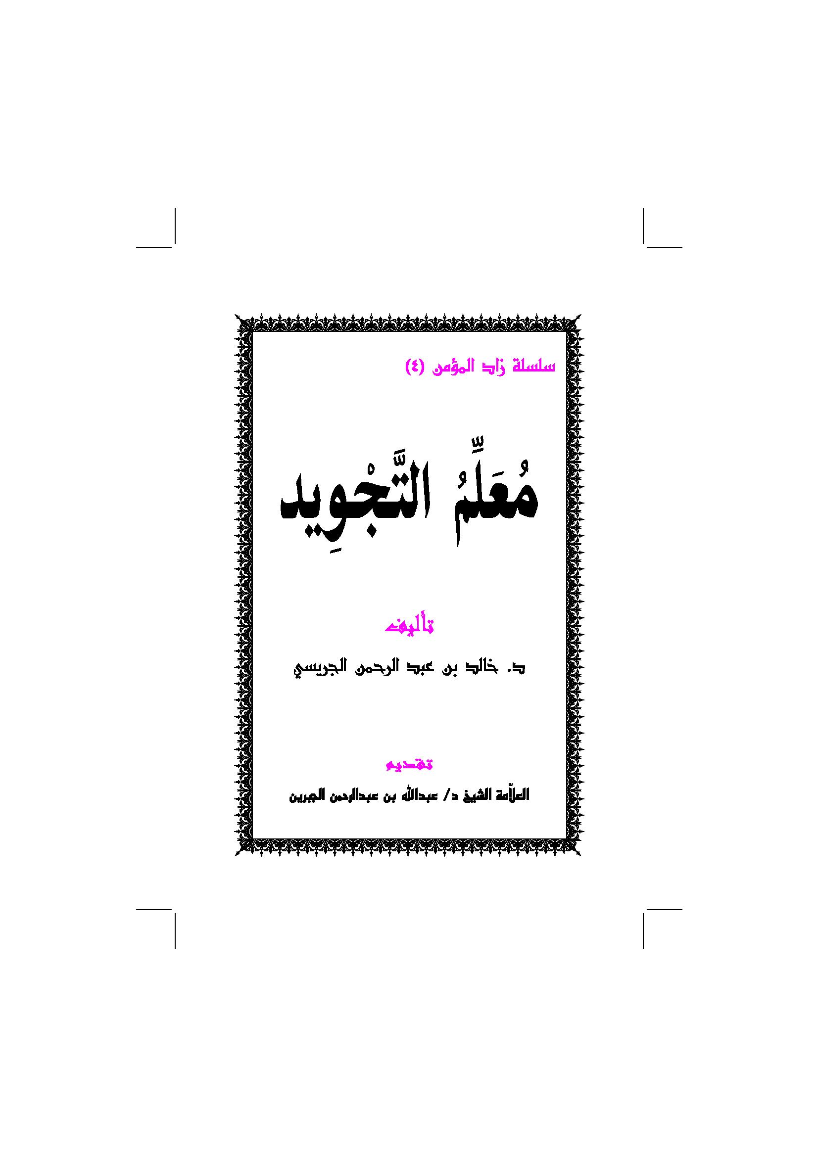 تحميل كتاب معلم التجويد لـِ: الدكتور خالد بن عبد الرحمن بن علي الجريسي