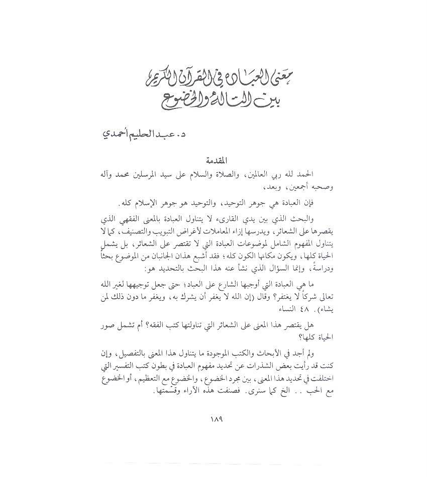 تحميل كتاب معنى العبادة في القرآن الكريم بين التأله والخضوع لـِ: الدكتور عبد الحليم أحمدي