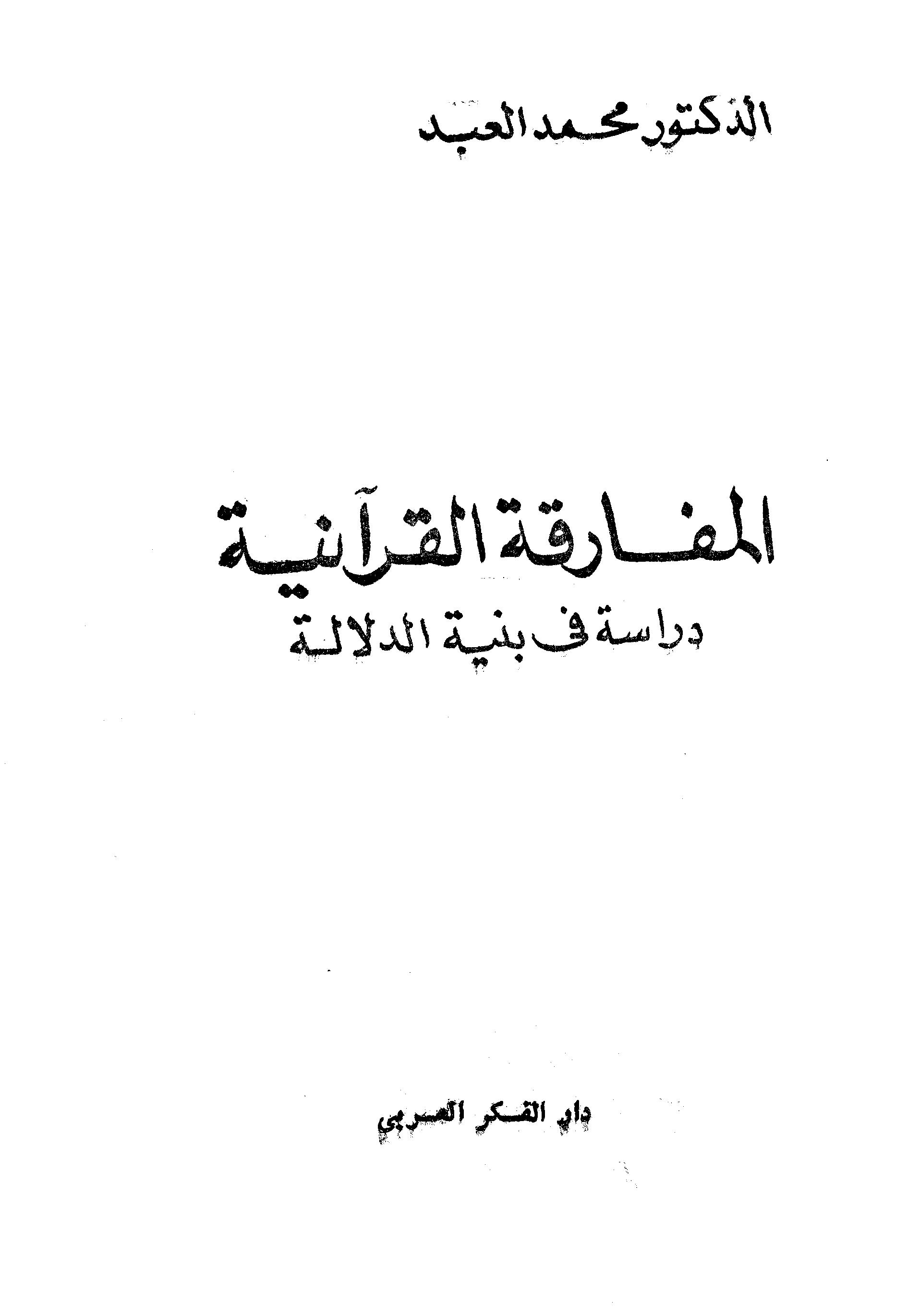 تحميل كتاب المفارقة القرآنية: دراسة في بنية الدلالة لـِ: الدكتور محمد العبد