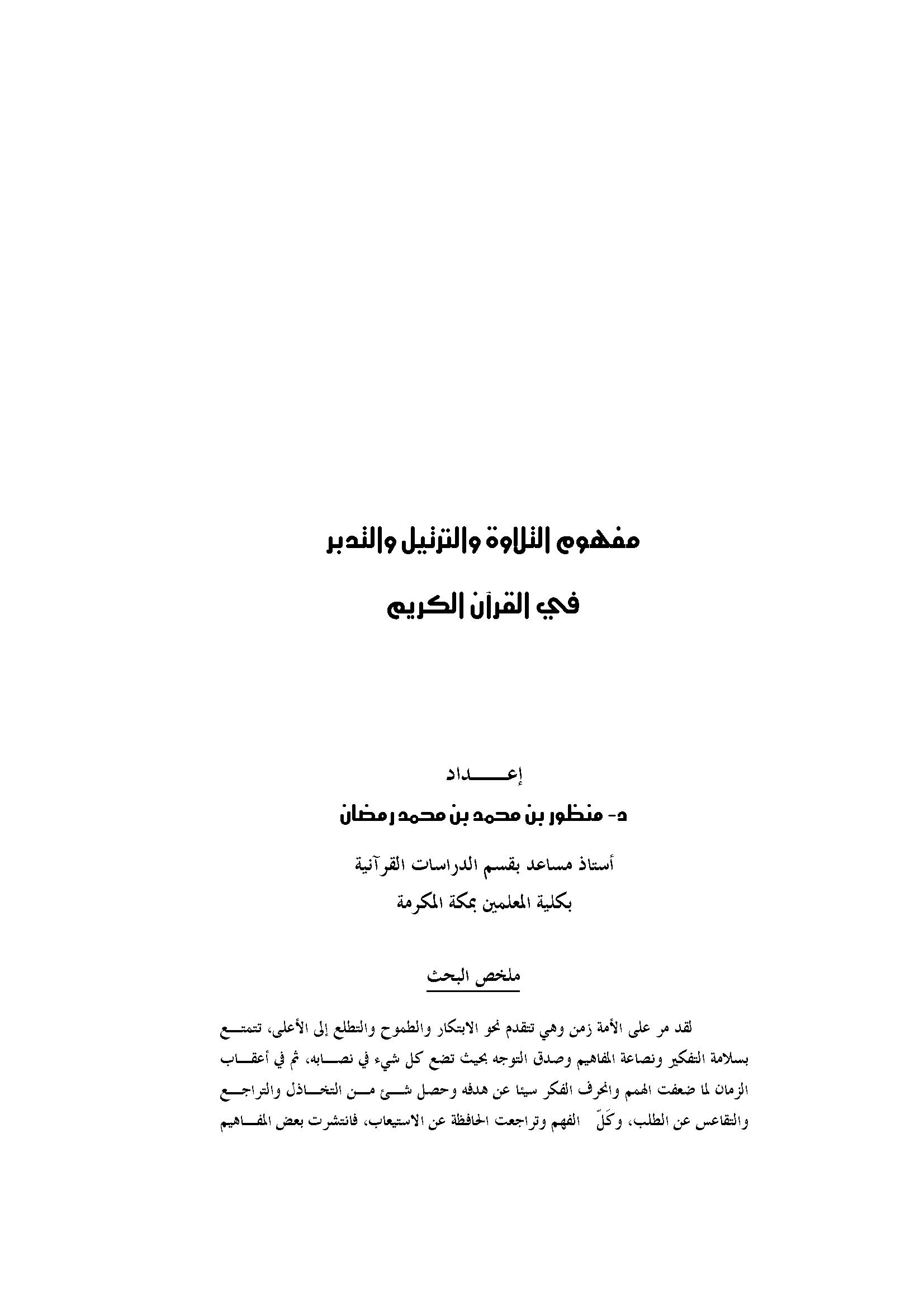 تحميل كتاب مفهوم التلاوة والترتيل والتدبر في القرآن الكريم لـِ: الدكتور منظور بن محمد بن محمد رمضان