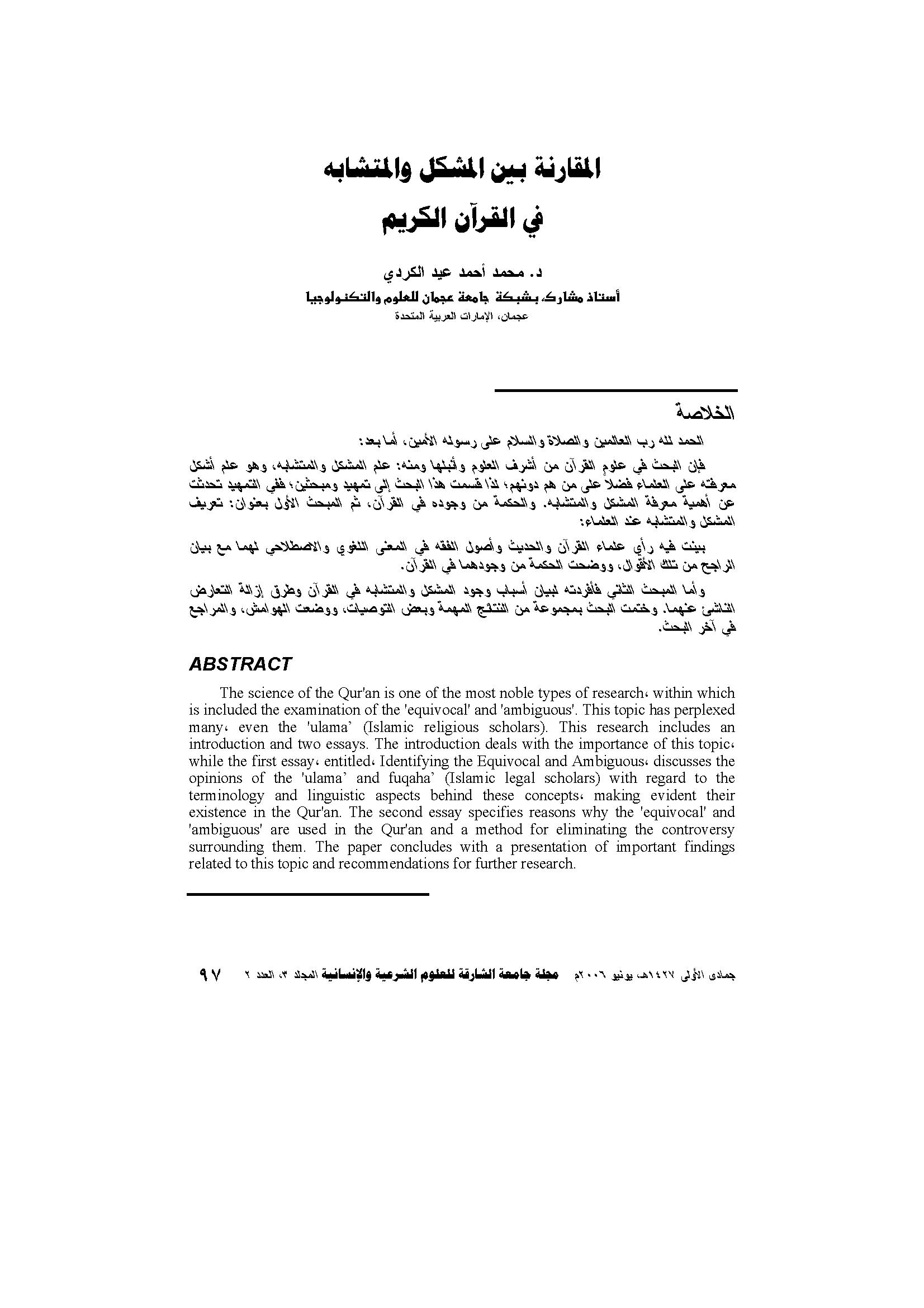 تحميل كتاب المقارنة بين المشكل والمتشابه في القرآن الكريم لـِ: الدكتور محمد أحمد عيد الكردي