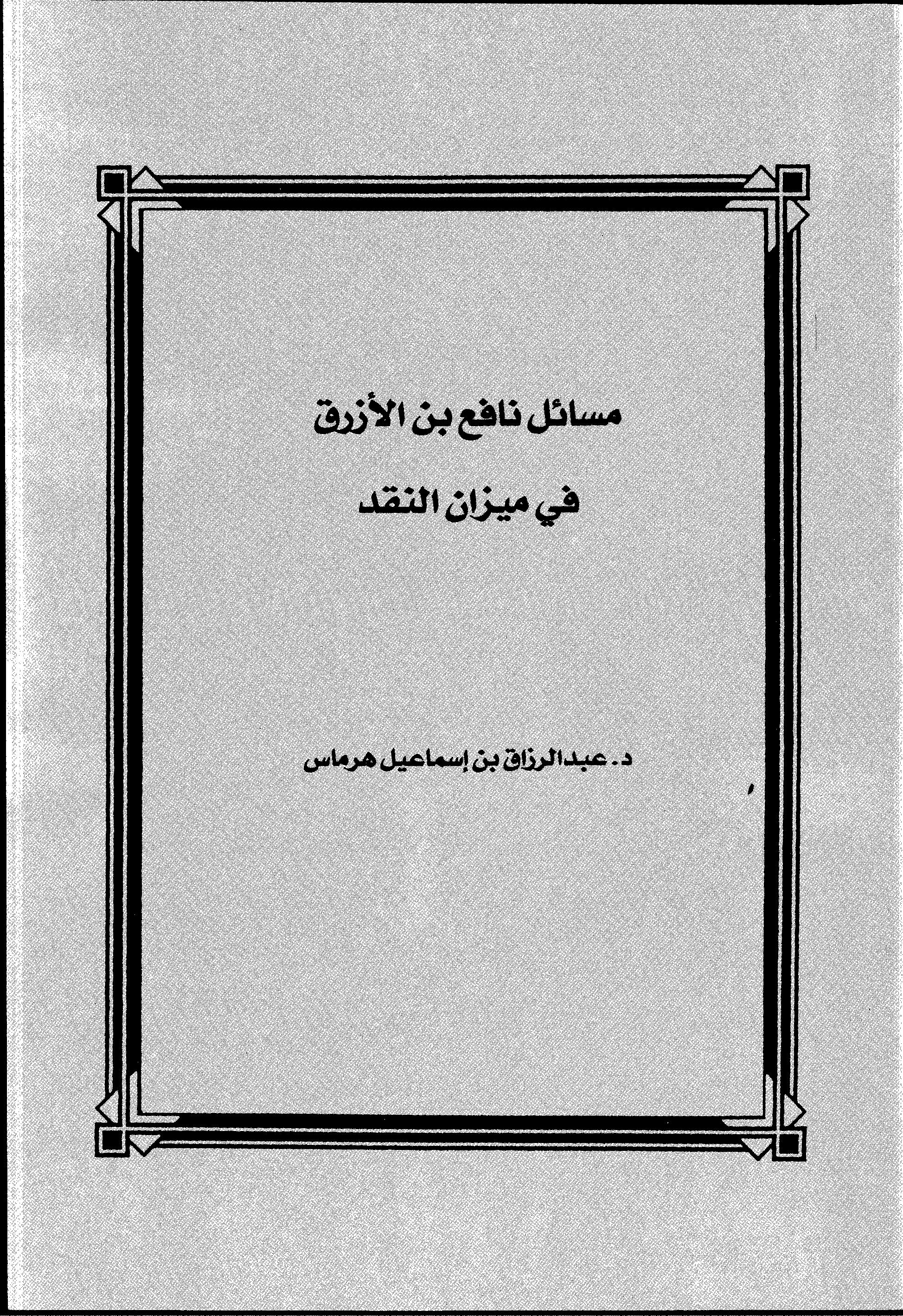 تحميل كتاب مسائل نافع بن الأزرق في ميزان النقد لـِ: الدكتور عبد الرزاق هرماس إسماعيل بن محمد